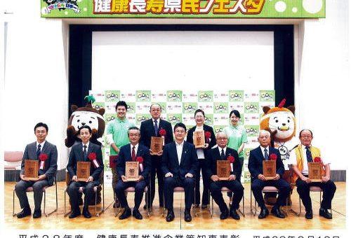 優秀健康長寿推進企業 宮崎県知事表彰(従業員とその家族の健康づくり部門)
