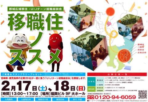 福岡開催「UIJターン就職座談会」に出展します