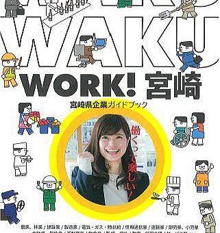 「WAKU WAKU WORK!宮崎」に掲載されました