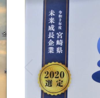 「宮崎県未来成長企業」に認定されました