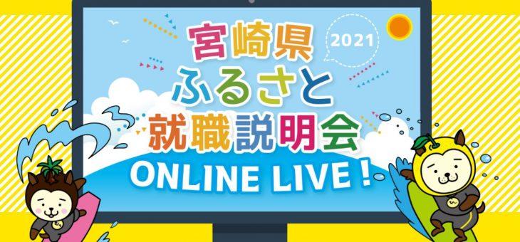 宮崎県ふるさと就職説明会ONLINE LIVE! に参加します