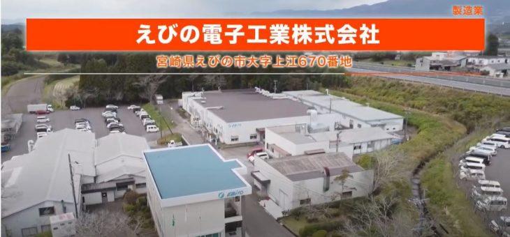 「宮崎県企業PR動画」が新しくなりました