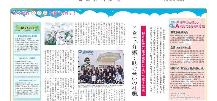 宮崎日日新聞に「子育て応援」特集記事が掲載されました