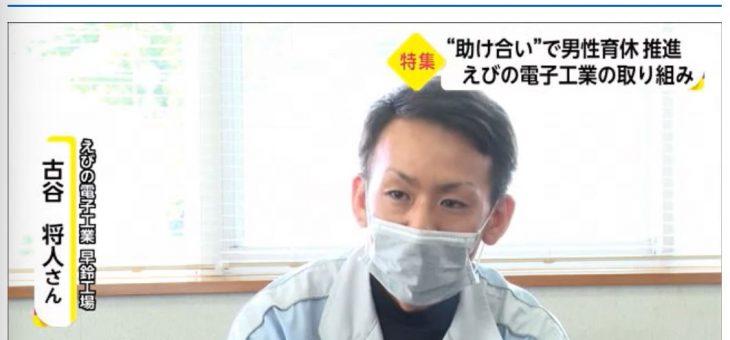 UMKテレビ宮崎にて放送されました