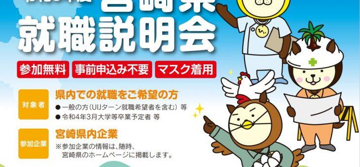 「令和3年度 宮崎県就職説明会」に参加します